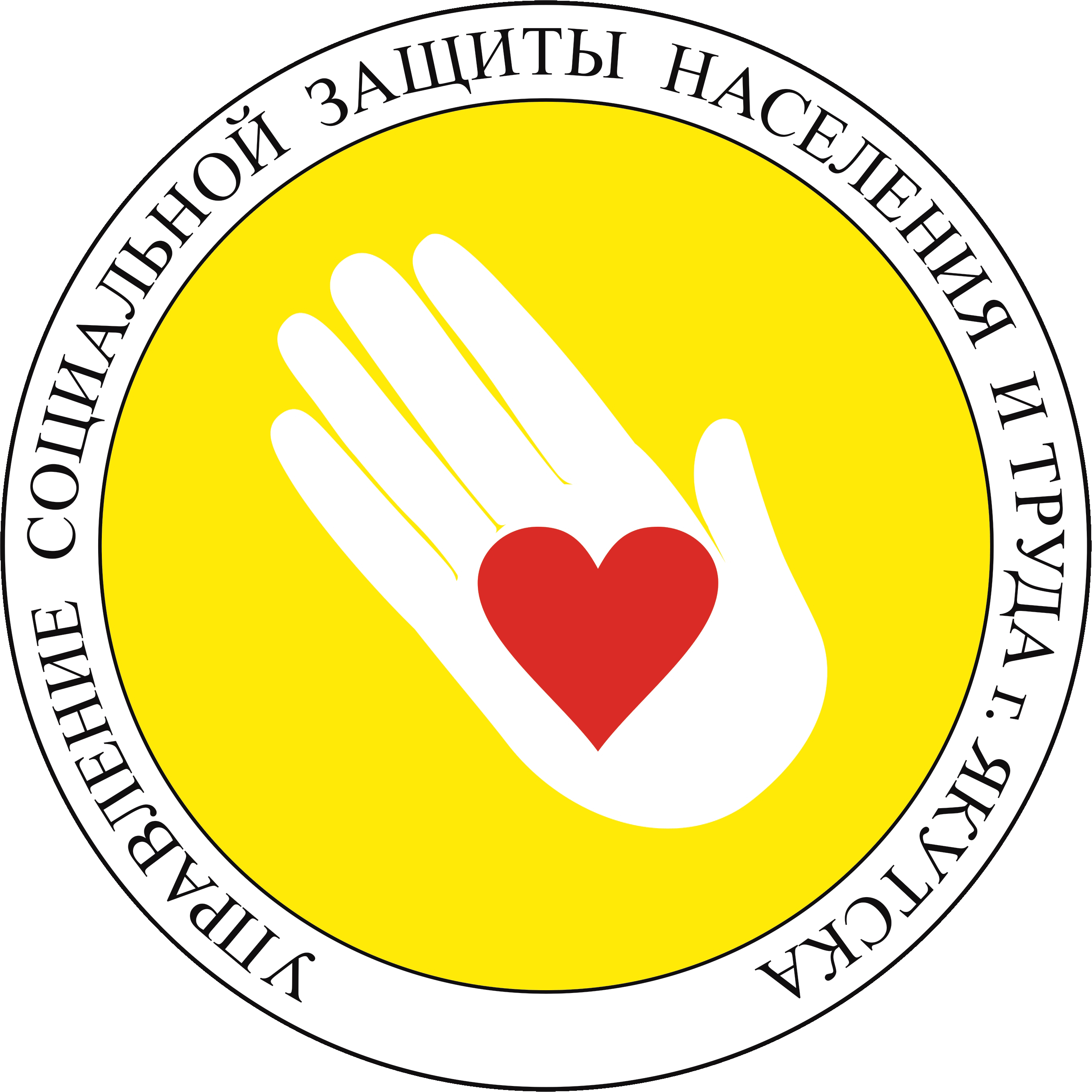 Управление социальной защиты населения и труда города якутска